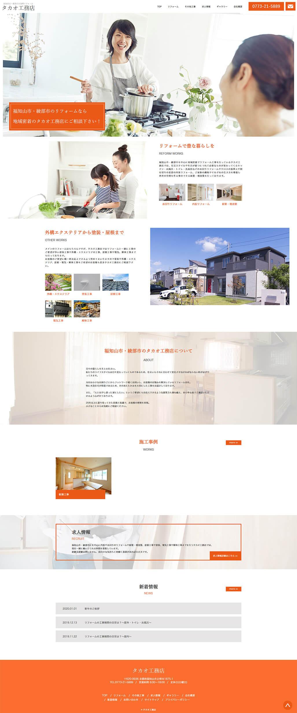 タカオ工務店PCサイトTOP画像