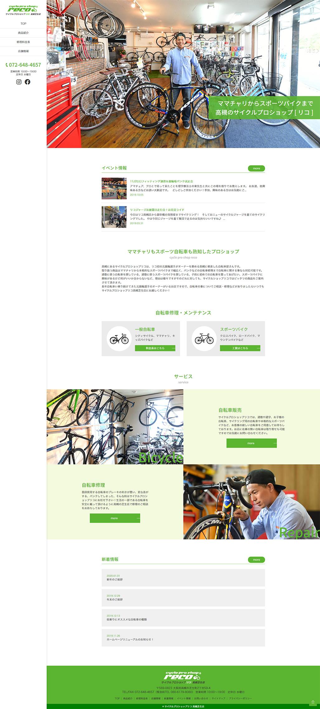 サイクルプロショップリコ 高槻芝生店PCサイトTOP画像