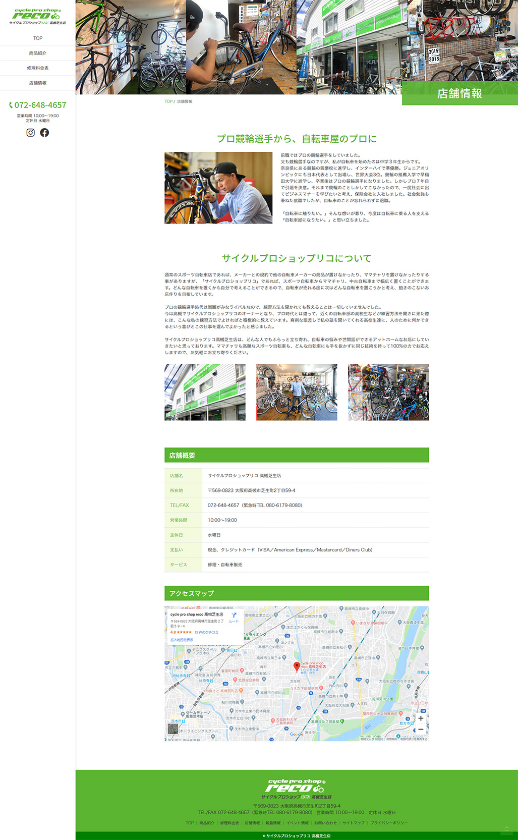 サイクルプロショップリコ 高槻芝生店PC画像2