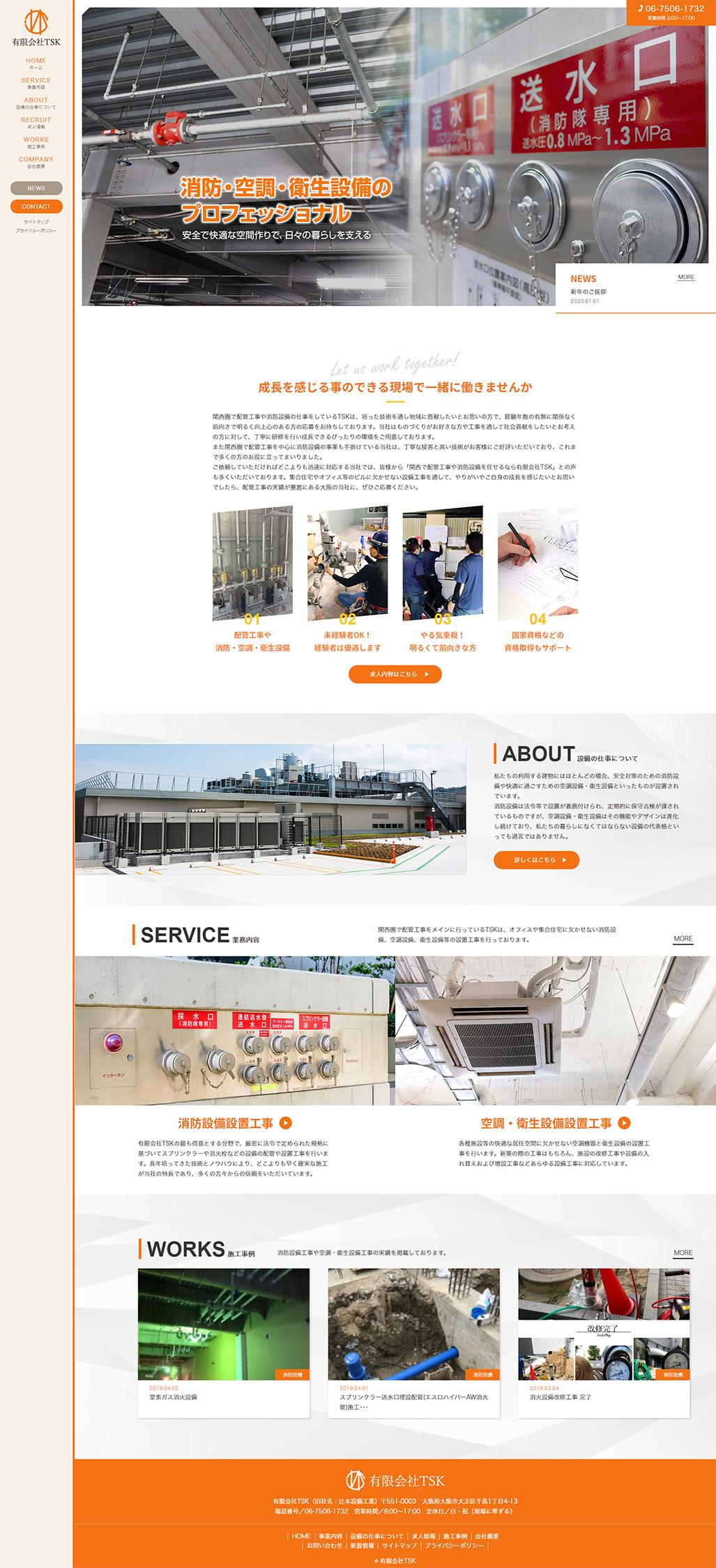 有限会社TSKPCサイトTOP画像
