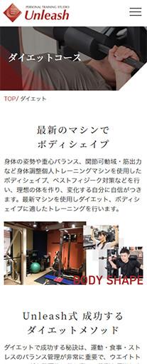 パーソナルトレーニングスタジオ UnleashPC画像4