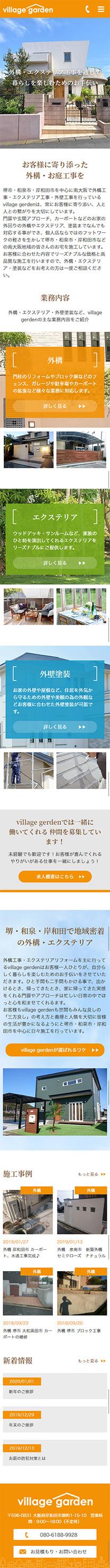 village gardenスマホTOP画像