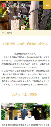 泰乃郷整骨院 (ヤスノサトセイコツイン)PC画像3