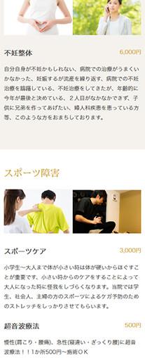 泰乃郷整骨院 (ヤスノサトセイコツイン)PC画像4