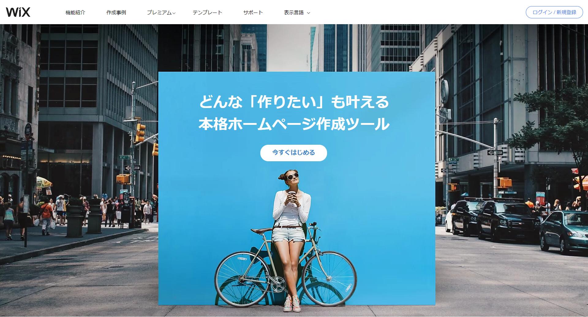 売上の柱をとなるホームページを無料で作る2つの方法