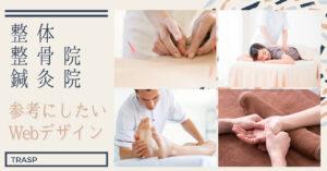 整体・整骨院・鍼灸院のホームページで参考にしたいWebデザイン9選