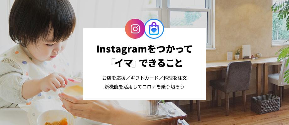 Instagramの新機能:お店を応援・料理を注文・ギフトカード機能って何?