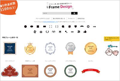 飾り枠素材専門サイト「Frame Design」