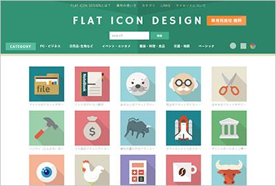 FLAT ICON DESIGN-フラットアイコンデザイン-