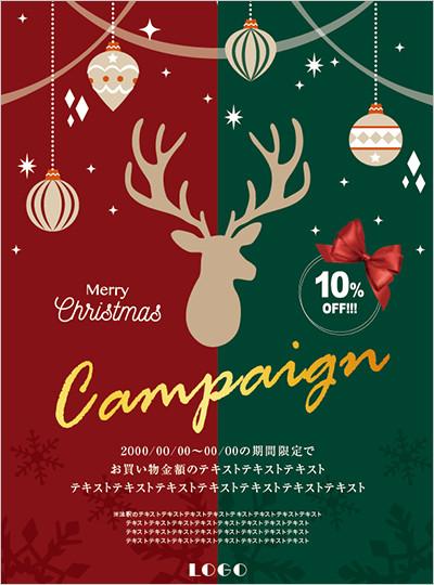 季節感や限定感のあるイラスト素材を使用したポスター