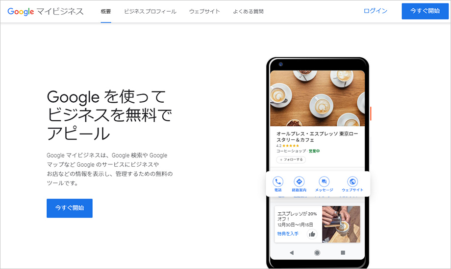 MEO集客Google my business