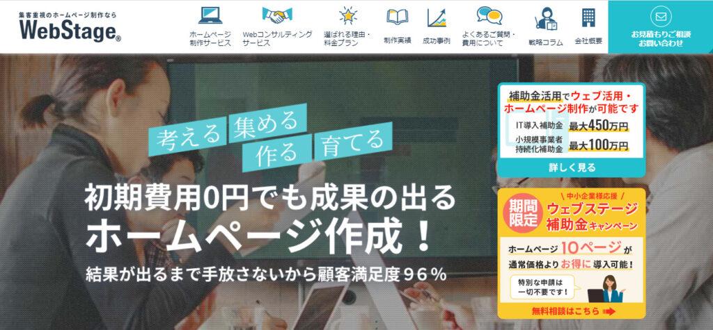 1.Webステージ