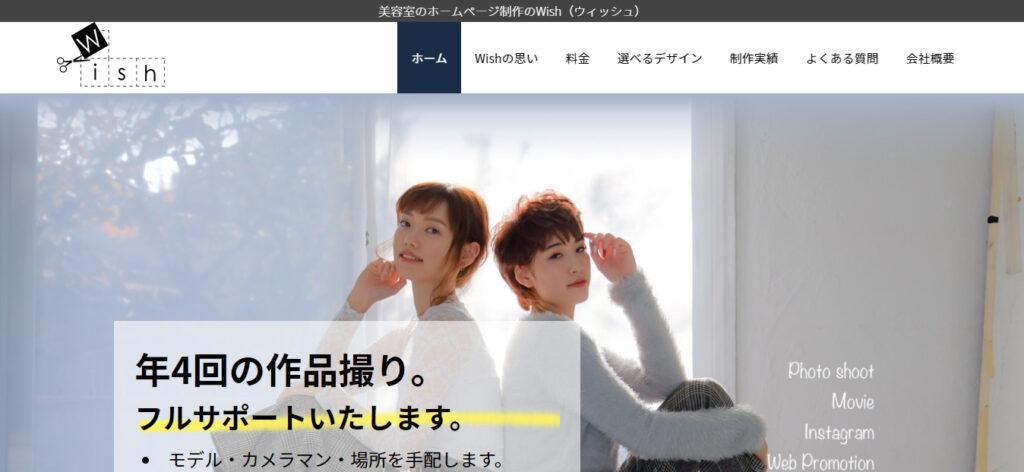 4.有限会社Wish