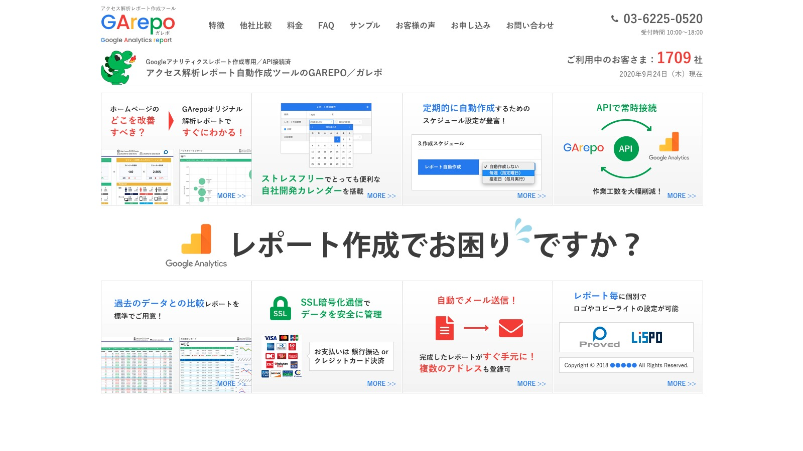 無料から有料まで!おすすめのホームページ用アクセス解析ツール10選