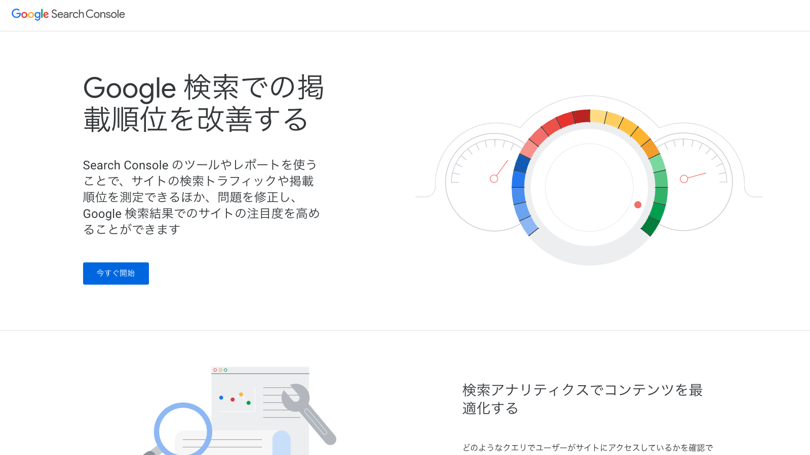 【2020年】ホームページの改善に役立つ!サーチコンソールの基本の使い方