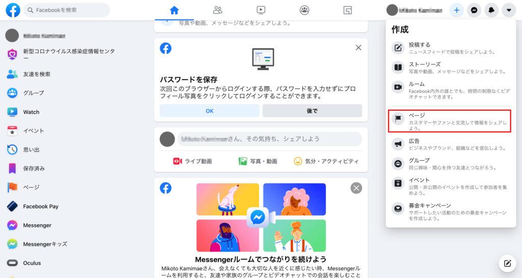 Facebookページ(企業アカウント)の作り方