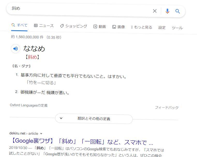 【実用性の高いものからそうでないものまで】Google検索の面白い隠しコマンド50選!