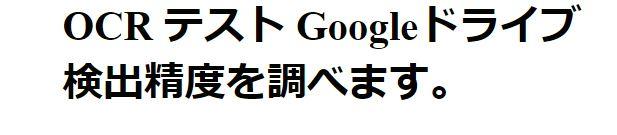 簡単!GoogleドライブのOCR機能で書類を電子テキストへ変換しよう