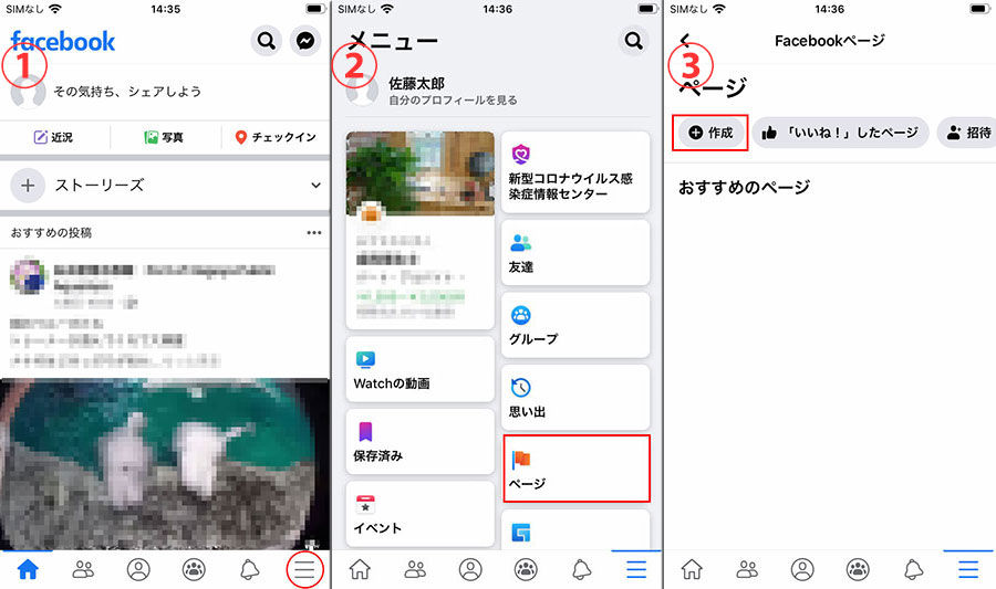 Facebookページ(企業アカウント)の作り方(スマートフォン編)