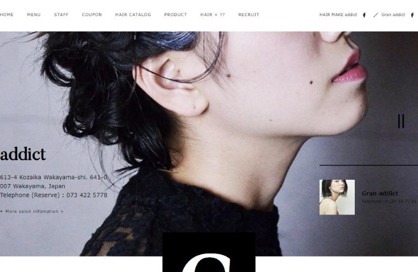 和歌山県のおすすめ美容・エステサロンのホームページ