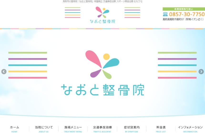鳥取県のおすすめ整体院・整骨院のホームページ