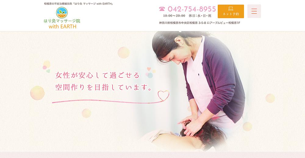 神奈川県のおすすめ整体院・整骨院のホームページデザイン