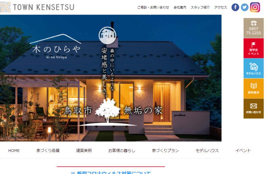 鳥取県のおすすめ工務店のホームページ