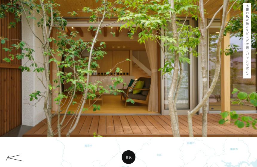 岡山県のおすすめ工務店のホームページ