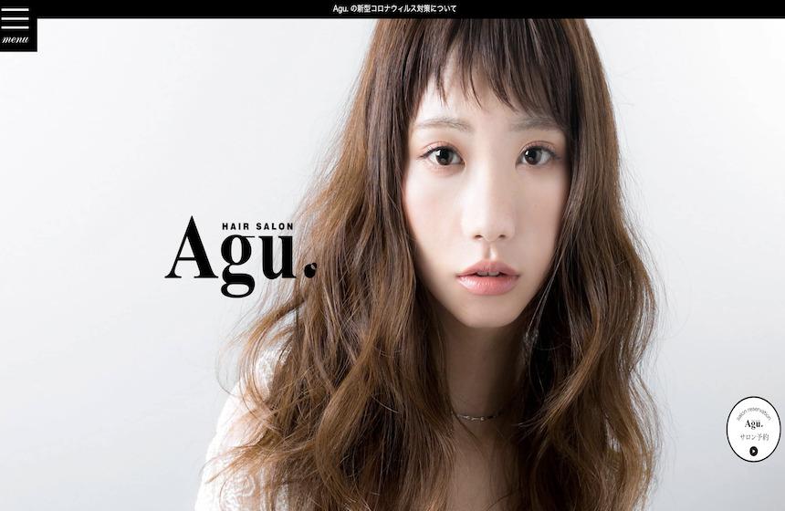 高知県のおすすめ美容・エステサロンのホームページ