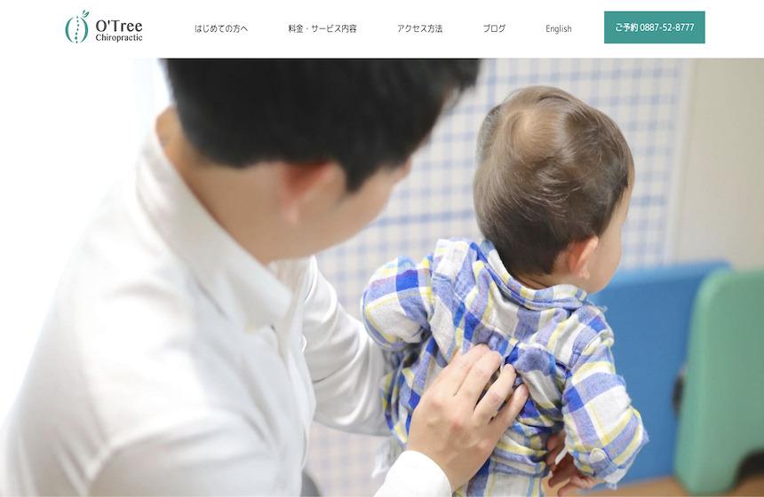 高知県のおすすめ整体院・整骨院のホームページ