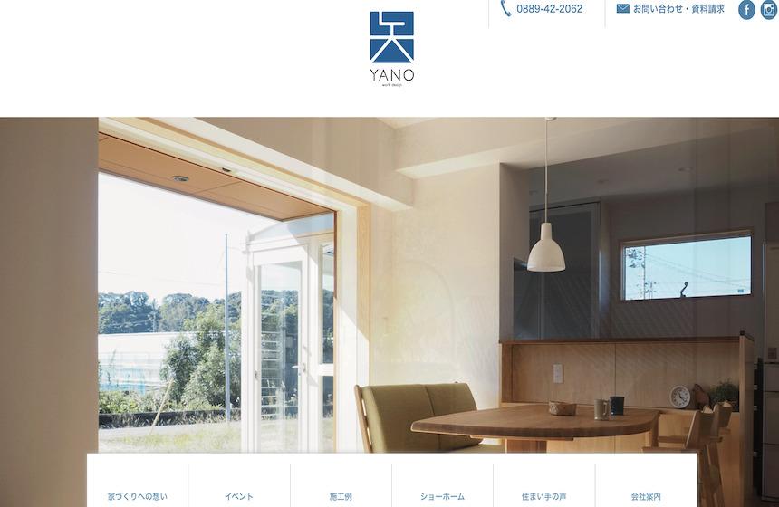 高知県のおすすめ工務店のホームページ