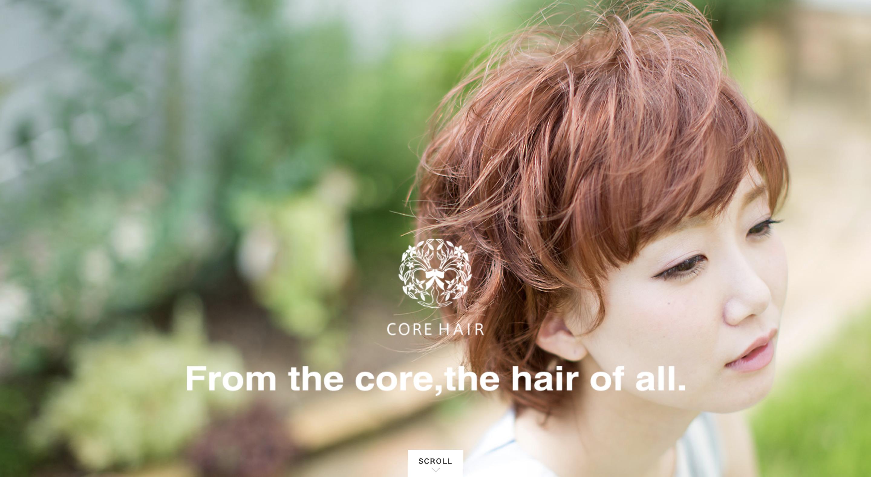 新潟県のおすすめ美容・エステサロンのホームページ