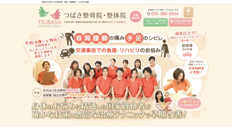 新潟県のおすすめ整体院・整骨院のホームページ