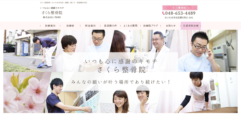 埼玉県のおすすめ整体院・整骨院のホームページ