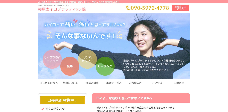 和歌山県のおすすめ整体院・整骨院のホームページ