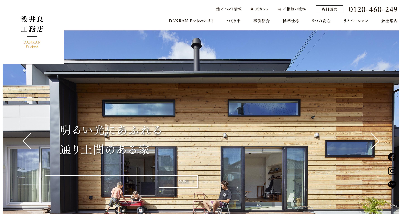 和歌山県のおすすめ工務店のホームページ