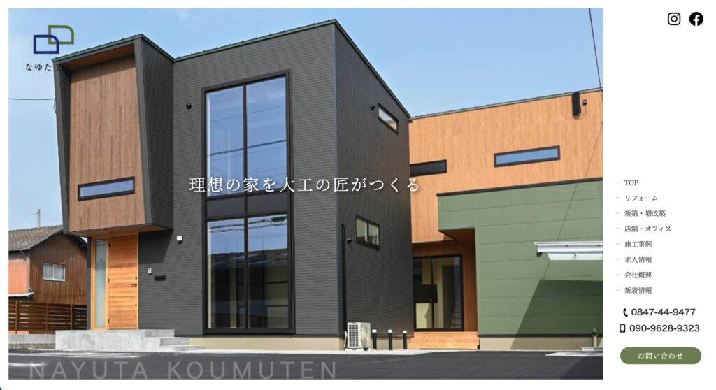 4.なゆた工務店
