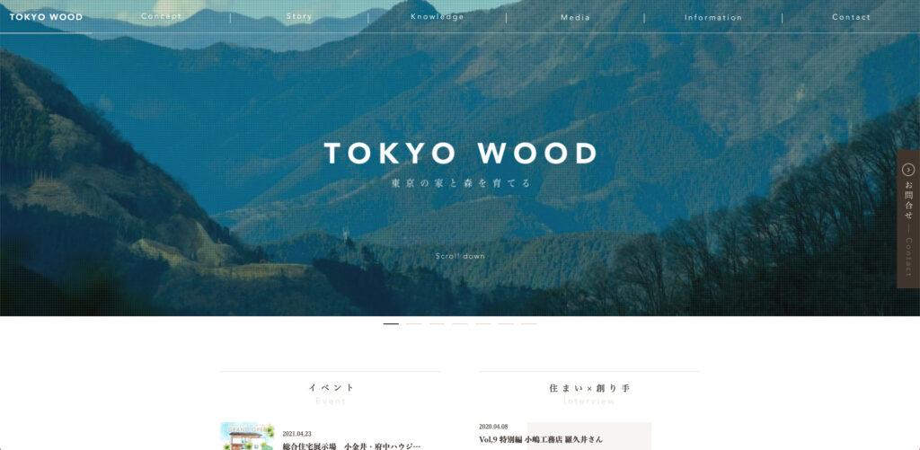 1.TOKYO WOOD