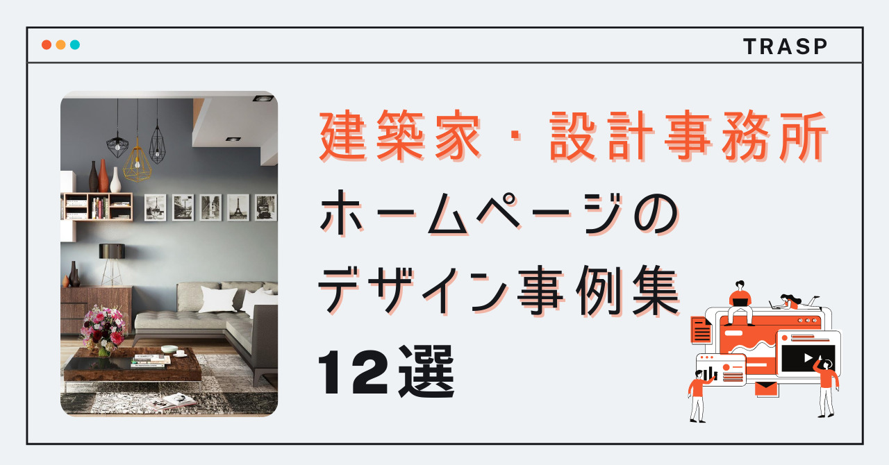 建築家・設計事務所のかっこいいホームページ事例12選