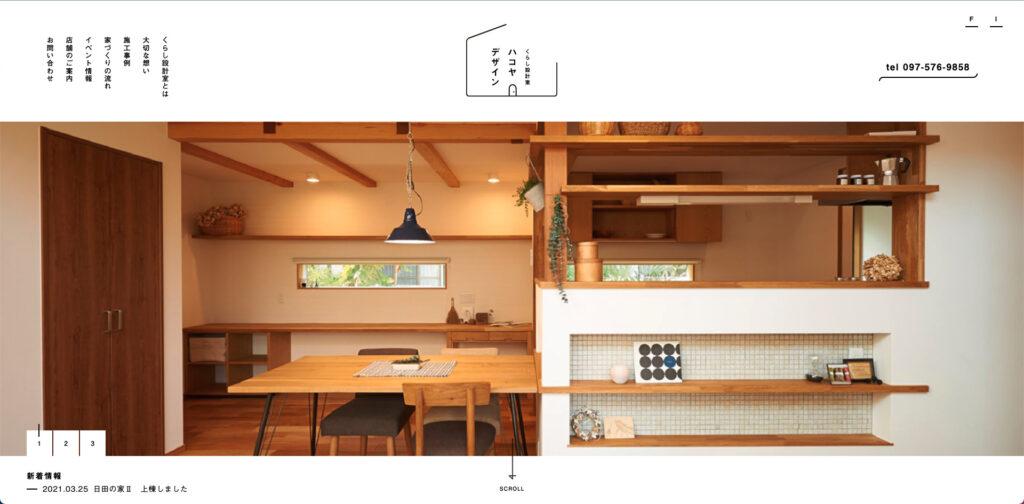 1.くらし設計室 ハコヤデザイン