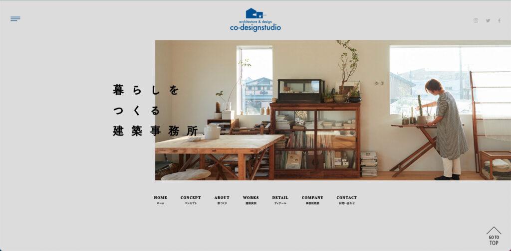 2.コーデザインスタジオ