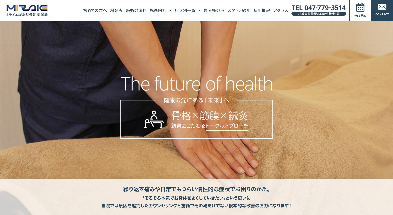 千葉県のおすすめ整体院・整骨院のホームページ