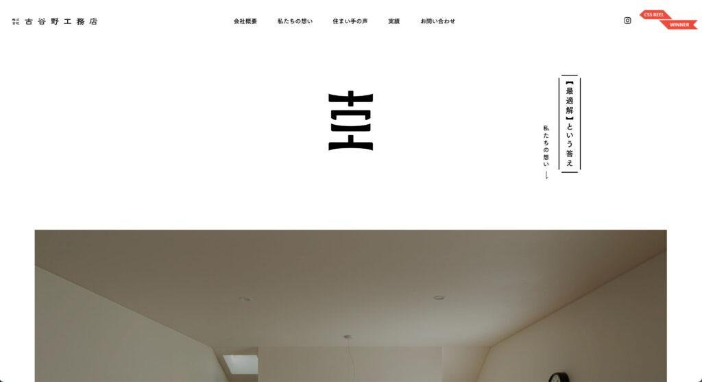 2.株式会社古谷野工務店