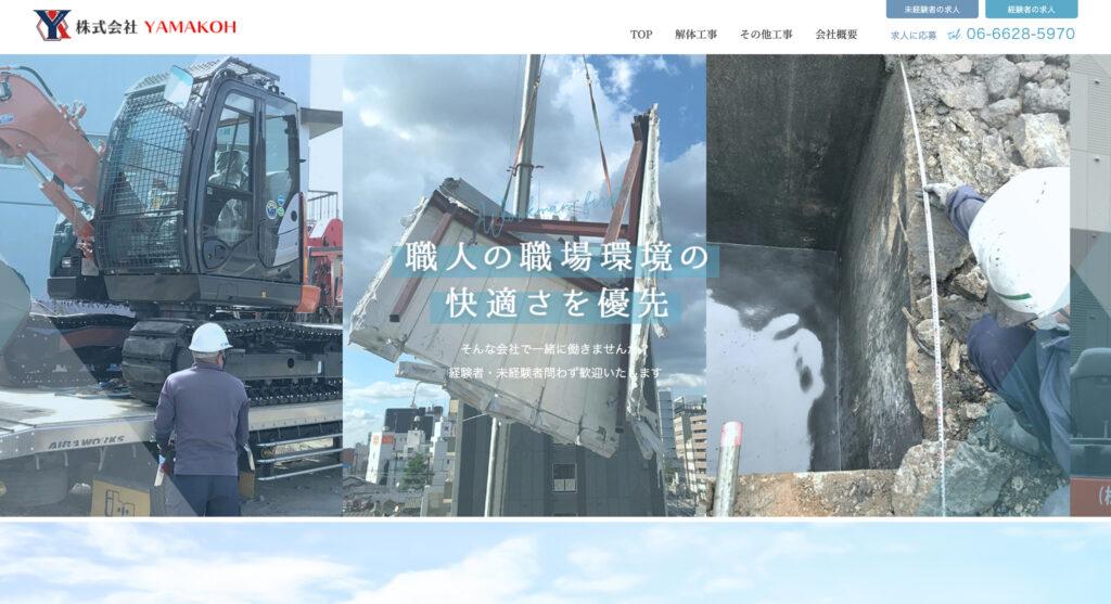 2.株式会社 YAMAKOH