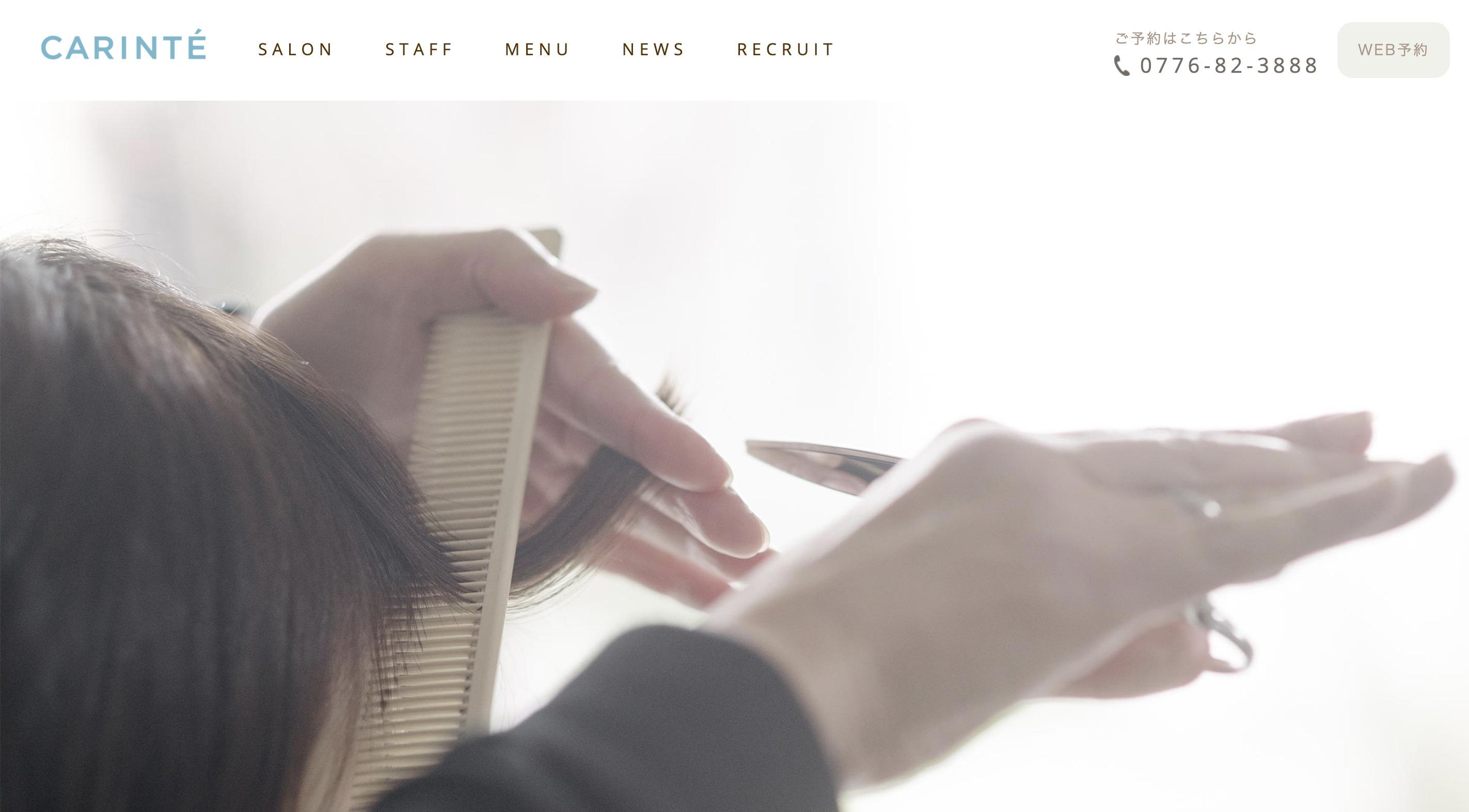 福井県のおすすめ美容・エステサロンのホームページ