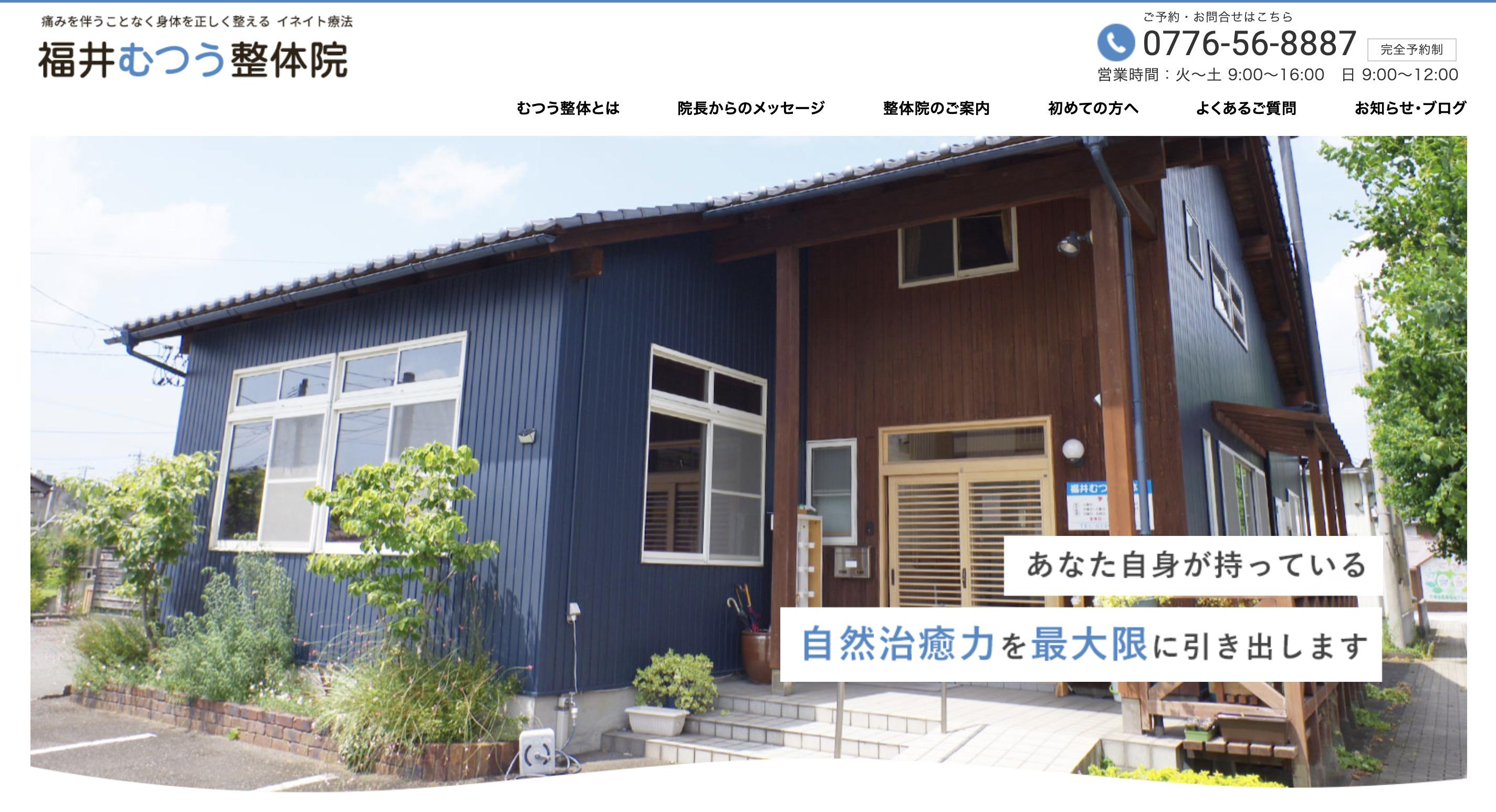 福井県のおすすめ整体院・整骨院のホームページ