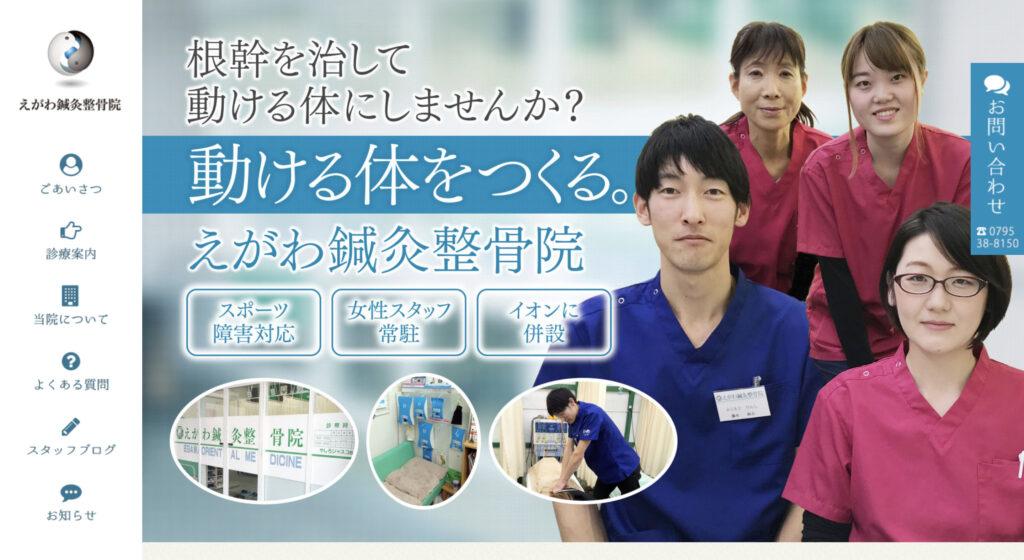えがわ鍼灸整骨院さんの写真