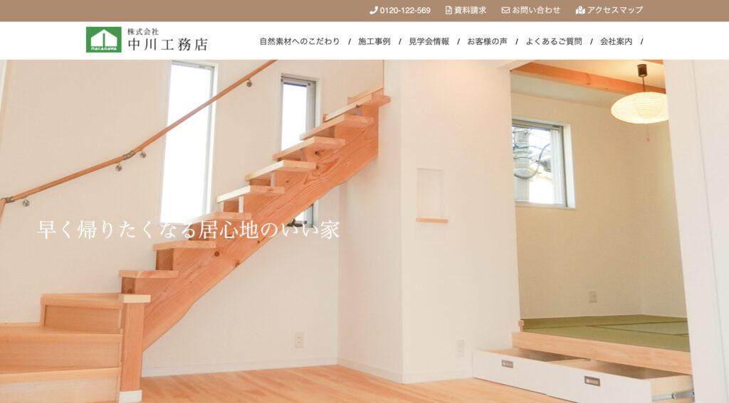 株式会社中川工務店さんの写真