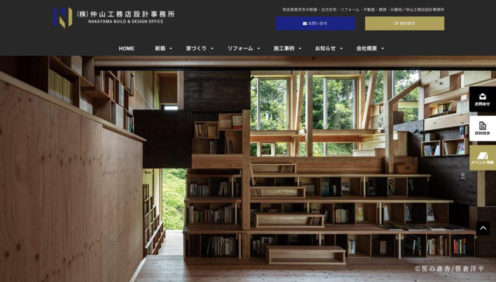 (株)仲山工務店設計事務所さんの写真