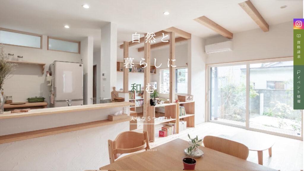 建築工房 和-nagomi-さんの写真